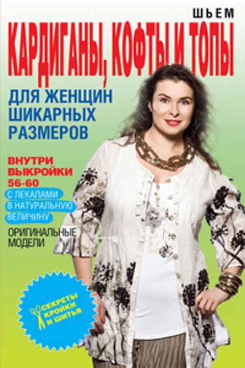 цена Яковлева О.В. Шьем кардиганы, кофты и топы для женщин шикарных размеров+Выкройки онлайн в 2017 году