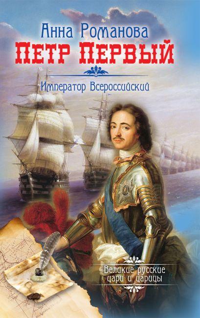 Петр Первый. Император  Всероссийский - фото 1