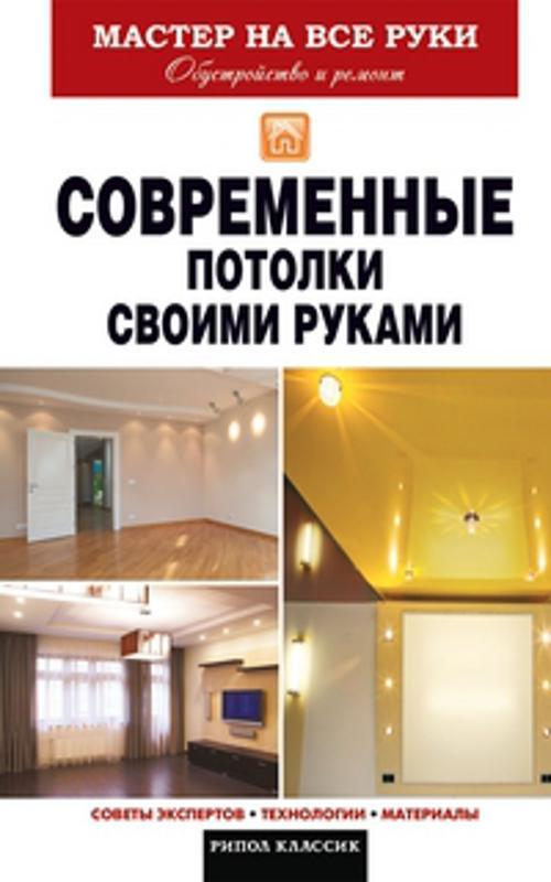 Захарченко В.В. Современные потолки своими руками