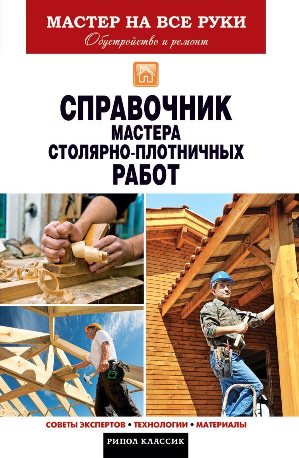 Справочник мастера столярно-плотничных работ Серикова Г.А.