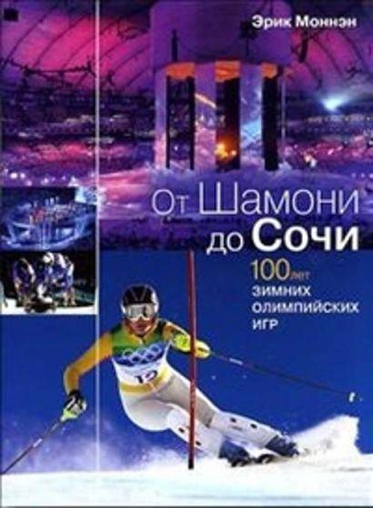 От Шамони до Сочи. 100 лет зимних Олимпийских игр - фото 1