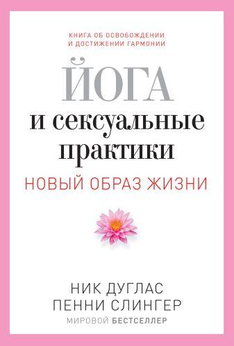 Дуглас Н. - Йога и сексуальные практики обложка книги