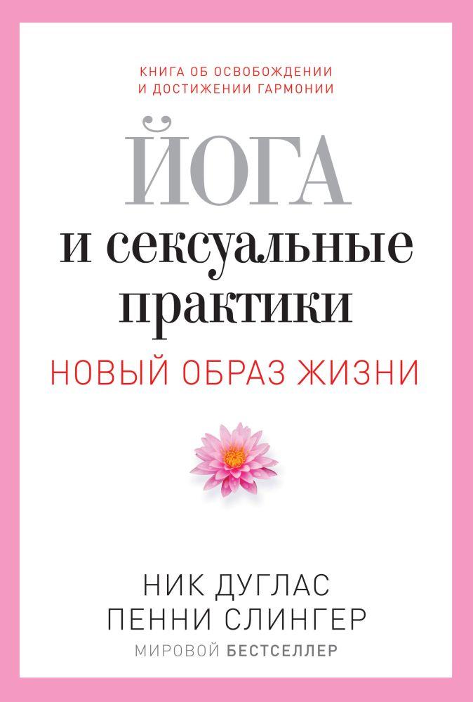 Йога и сексуальные практики Дуглас Н.