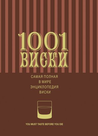 1001 виски. Самая полная в мире энциклопедия виски Роскроу Д.