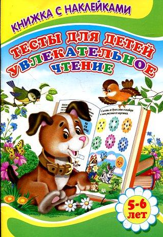 Тесты для детей. Увлекательное чтение Михайлов С.