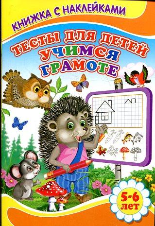 Тесты для детей. Учимся грамоте Михайлов С.