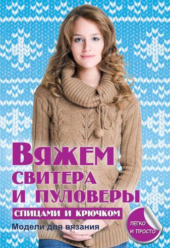 Каминская Е.А. - Вяжем свитера и пуловеры спицами и крючком обложка книги