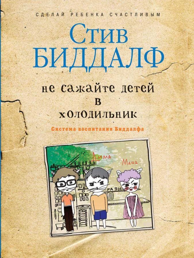 Биддалф С. - Не сажайте детей в холодильник обложка книги