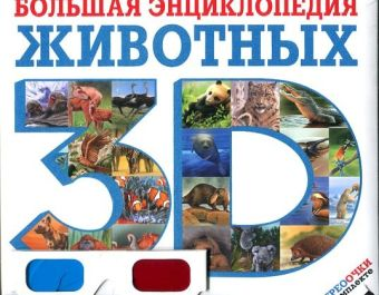Большая энциклопедия животных 3D (стереоочки в комплекте) Баголи И.