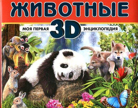 Животные.Моя первая 3D энциклопедия (стереоочки в комплекте) Баголи И.