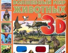 Волшебный мир животных в 3D (стереоочки в комплекте)