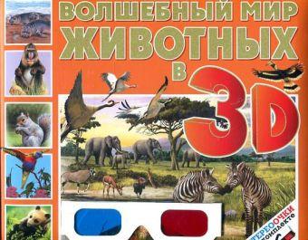 Волшебный мир животных в 3D (стереоочки в комплекте) Баголи И.