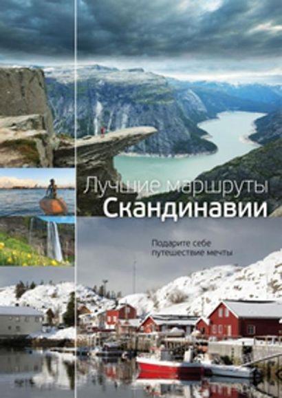 Лучшие маршруты Скандинавии - фото 1