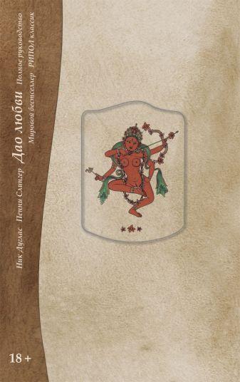 Дуглас Н. - Дао любви. Полное руководство обложка книги