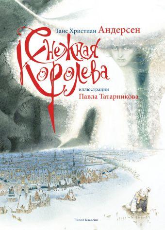 Снежная королева(РИПОЛ) Андерсен Г.Х.