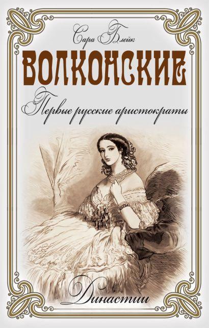 Волконские.Первые русские аристократы - фото 1