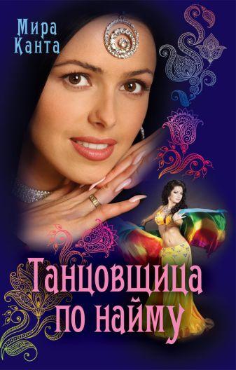 Канта М. - Танцовщица по найму обложка книги