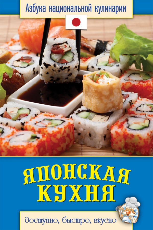 интересно Японская кухня книга