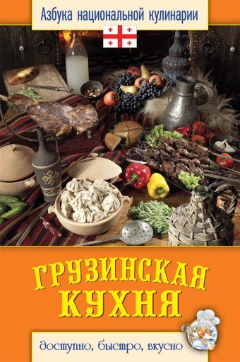 Грузинская кухня Семенова С.В.