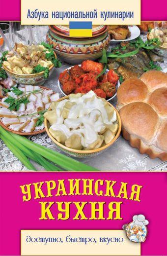 Украинская кухня Семенова С.В.