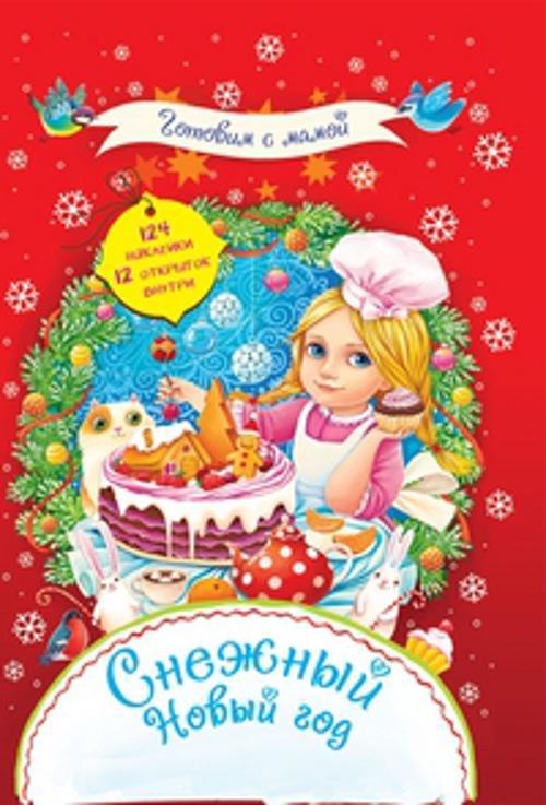 Фото - Снежный Новый год + 124 наклейки.8 открыток внутри 600 практ советов домоводство