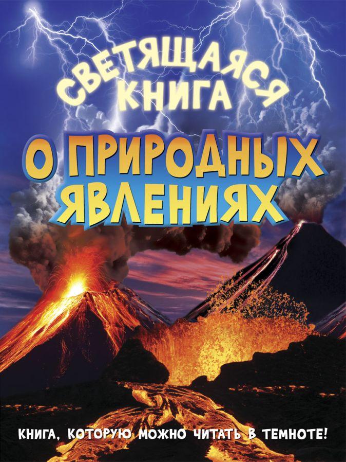Мартынова Я. - Светящаяся книга о природных явлениях обложка книги