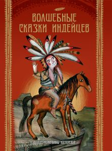 Волшебные сказки индейцев