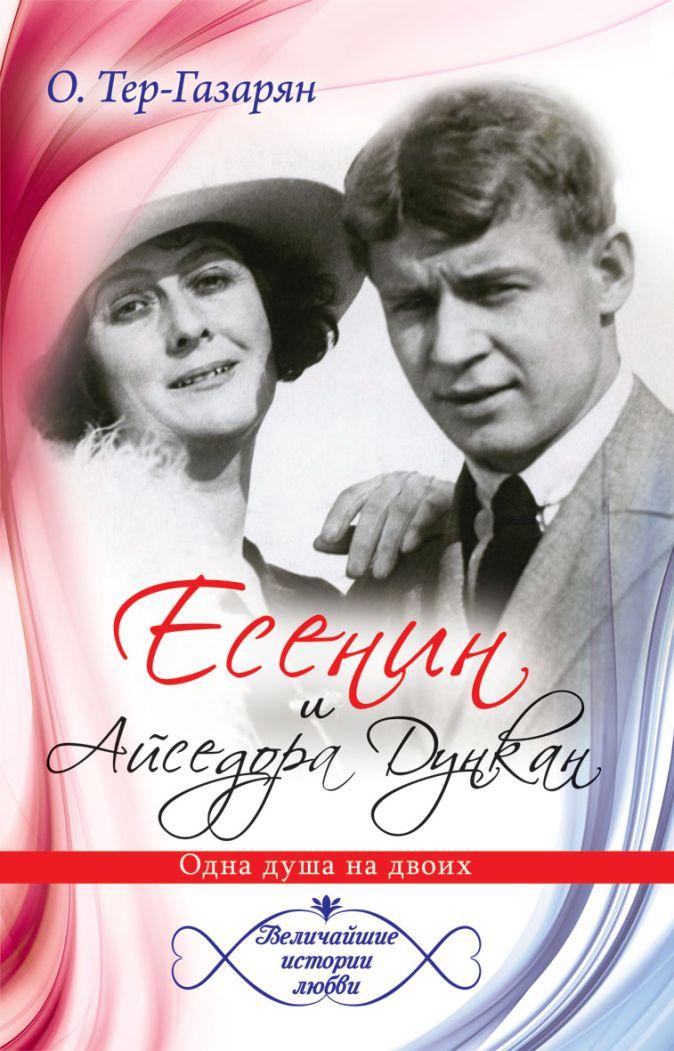 Тер-Газарян О. - Есенин и Айседора Дункан обложка книги