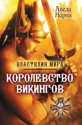 Королевство викингов Нарни А.