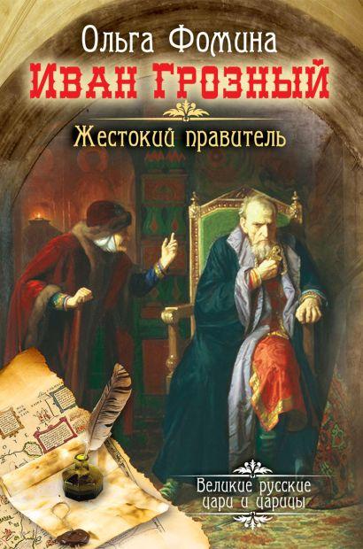 Иван Грозный. Жестокий правитель - фото 1