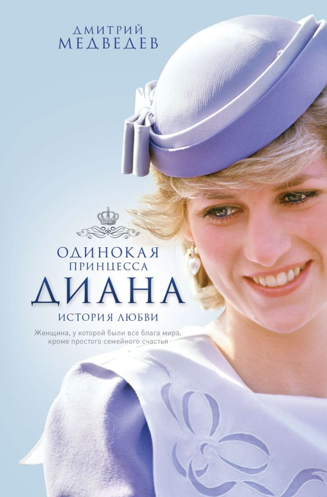 Медведев Д.Л. - Диана. Одинокая принцесса. История любви обложка книги