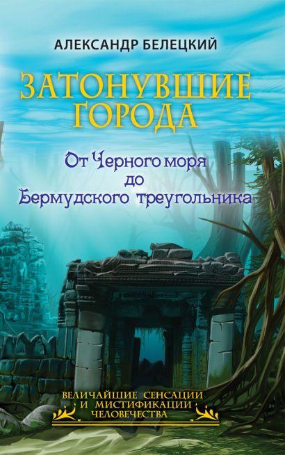 Затонувшие города  -  от Черного моря до Бермудского треугольника - фото 1