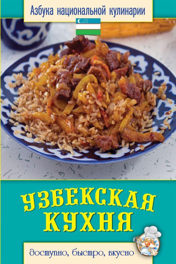 Узбекская кухня Семенова С.В.