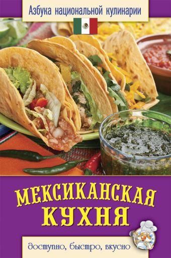 Мексиканская кухня Семенова С.В.