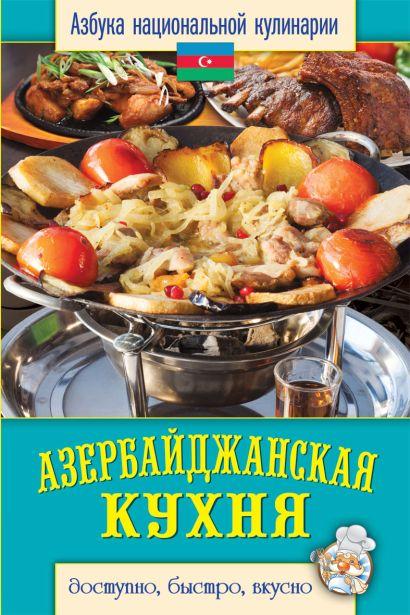 Азербайджанская кухня - фото 1