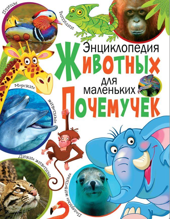 Энциклопедия животных для маленьких почемучек