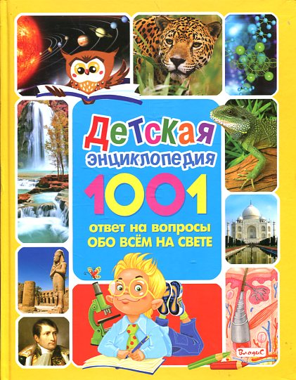 Детская энциклопедия. 1001 ответ на вопросы обо всём на свете