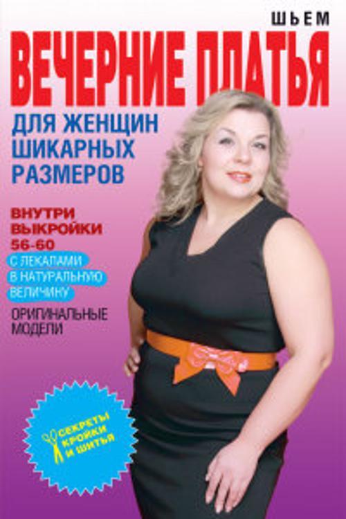 Яковлева О.В. Шьем вечерние платья для женщин шикарных размеров+Выкройки