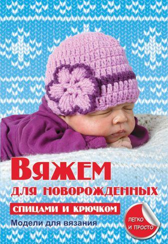 Каминская Е.А. - Вяжем для новорожденных спицами и крючком обложка книги