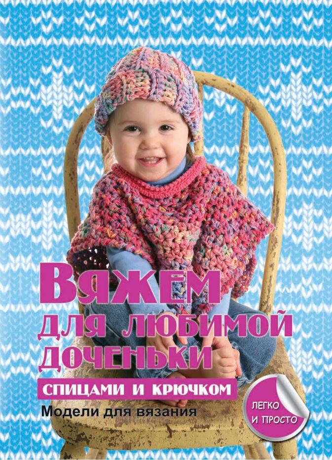 Каминская Е.А. - Вяжем для любимой доченьки спицами и крючком обложка книги