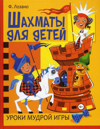 Шахматы для детей. Уроки мудрой игры - фото 1