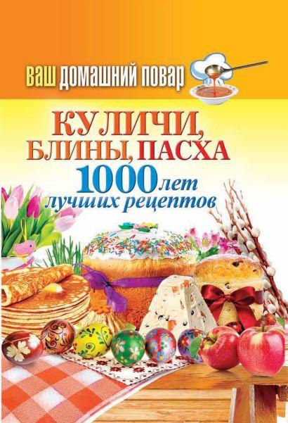 Ваш домашний повар. Куличи, блины, пасха. 1000 лучших рецептов - фото 1