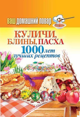 Ваш домашний повар. Куличи, блины, пасха. 1000 лучших рецептов