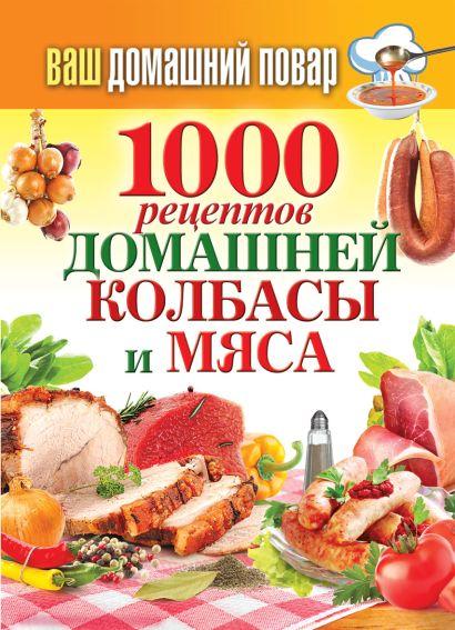 Ваш домашний повар. 1000 рецептов домашней колбасы и мяса - фото 1