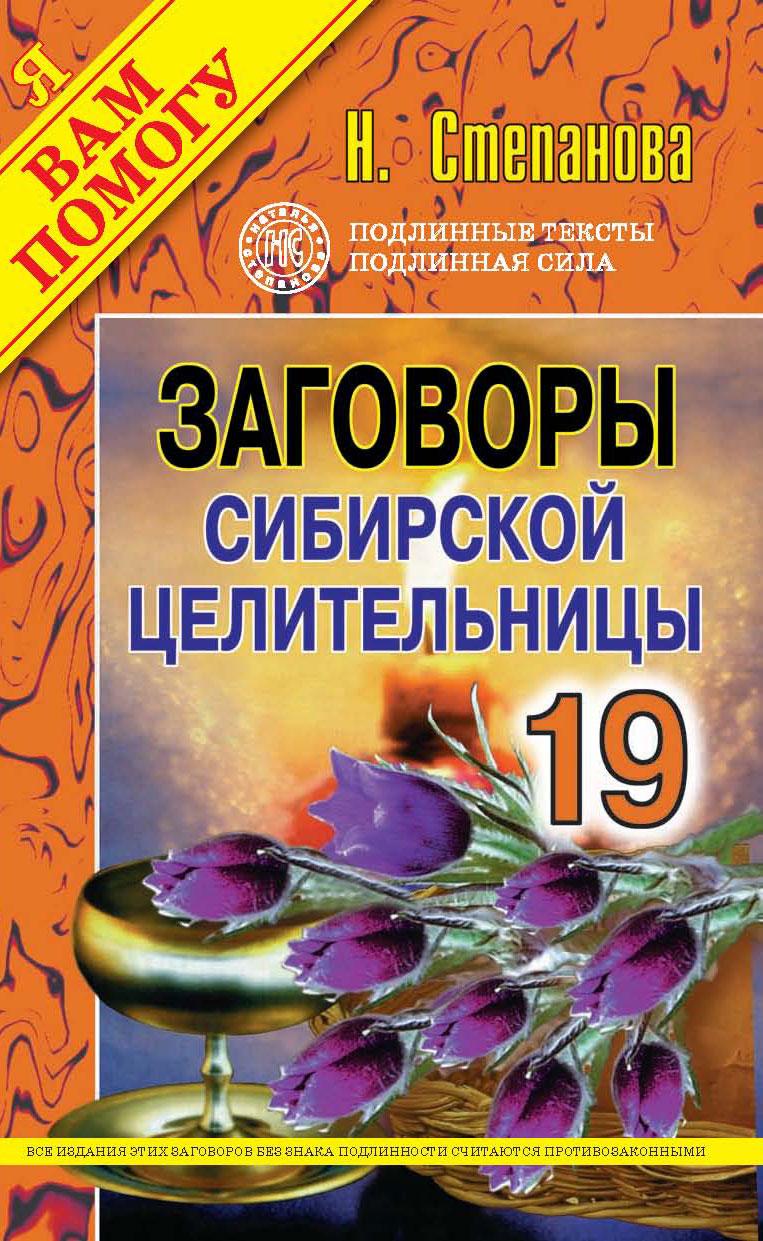 Степанова Н.И. Заговоры сибирской целительницы: Вып. 19 эзотерика гурджиев