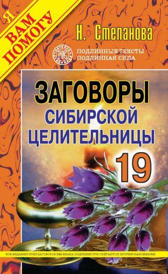 Заговоры сибирской целительницы: Вып. 19 Степанова Н.И.