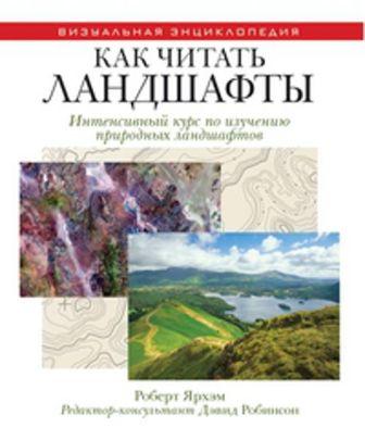 Ярхам Р. - Как читать ландшафты. Интенсивный курс по изучению природных ландшафтов обложка книги