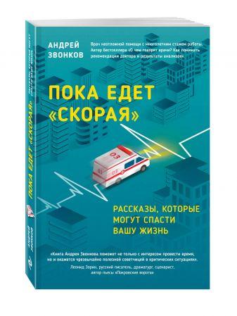 Андрей Звонков - Пока едет скорая. Рассказы, которые могут спасти вашу жизнь обложка книги