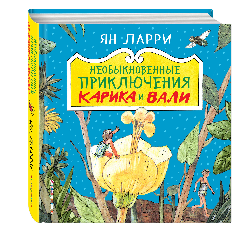 Ян Ларри Необыкновенные приключения Карика и Вали (ил. А. Андреева)