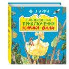 Русские народные сказки. (ил. И. Петелиной)